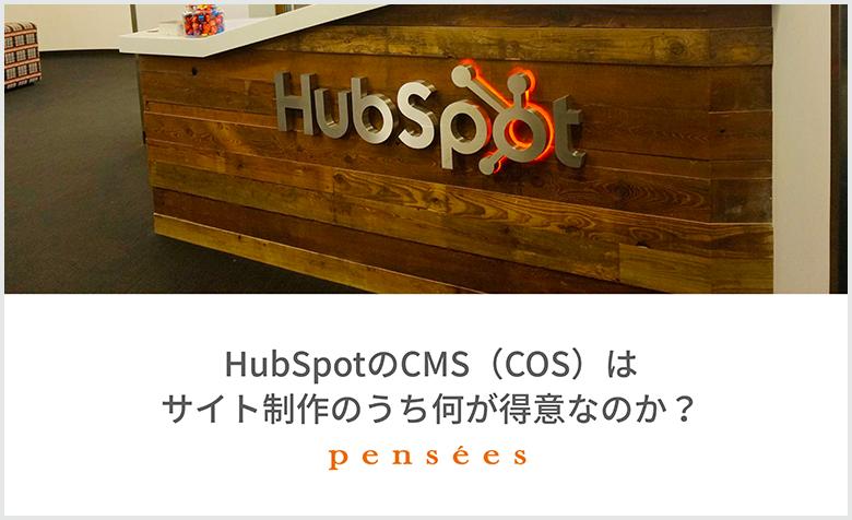 HubSpot COSはサイト制作のうち何が得意なのか
